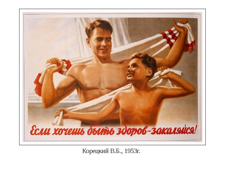 Корецкий В.Б., 1953г.