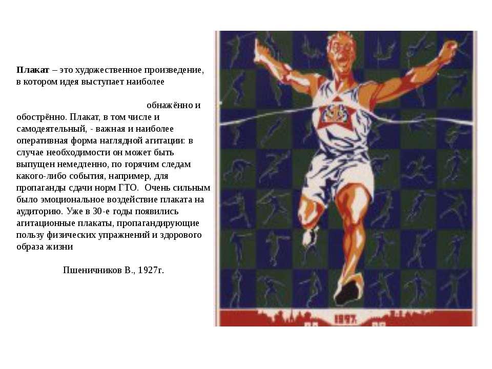 Плакат – это художественное произведение, в котором идея выступает наиболее о...