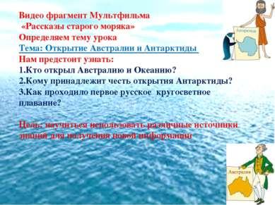 Видео фрагмент Мультфильма «Рассказы старого моряка» Определяем тему урока Те...