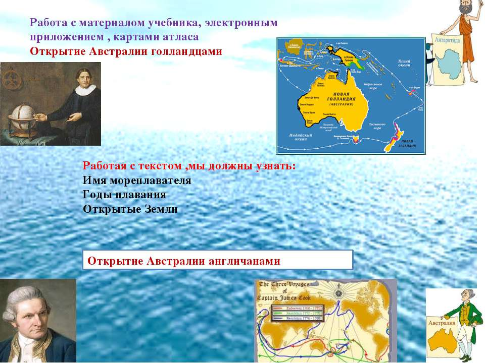 Работая с текстом ,мы должны узнать: Имя мореплавателя Годы плавания Открытые...
