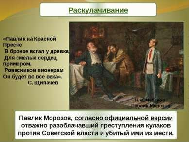 Павлик Морозов, согласно официальной версии отважно разоблачавший преступлени...