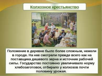 Колхозное крестьянство Положение в деревне было более сложным, нежели в город...