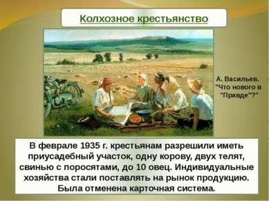 В феврале 1935 г. крестьянам разрешили иметь приусадебный участок, одну коров...
