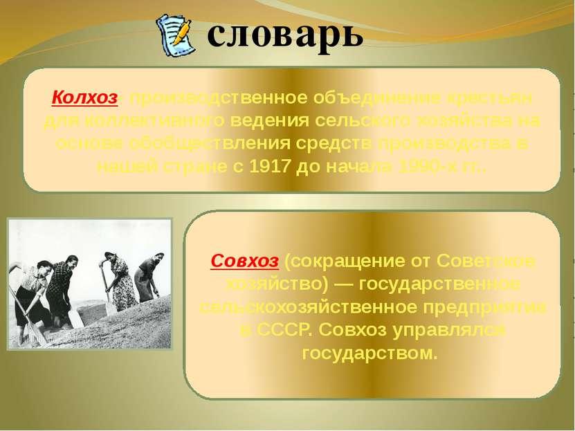 Колхоз- производственное объединение крестьян для коллективного ведения сельс...