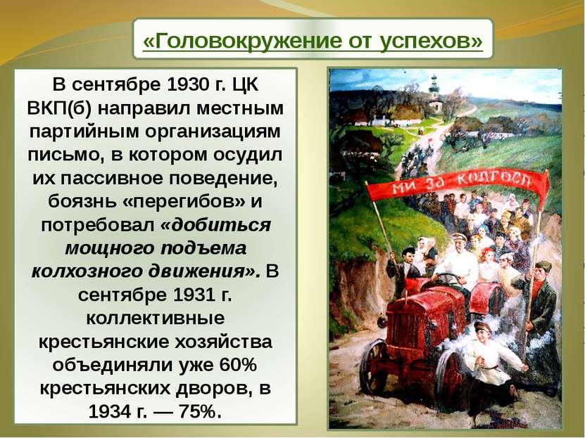 «Головокружение от успехов» В сентябре 1930 г. ЦК ВКП(б) направил местным пар...