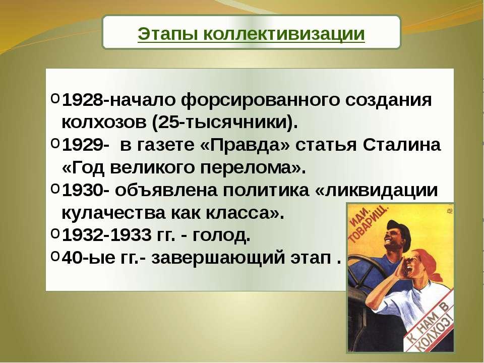 Этапы коллективизации 1928-начало форсированного создания колхозов (25-тысячн...