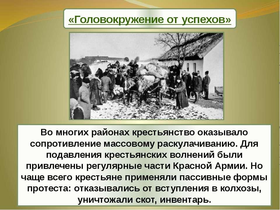 «Головокружение от успехов» Во многих районах крестьянство оказывало сопротив...