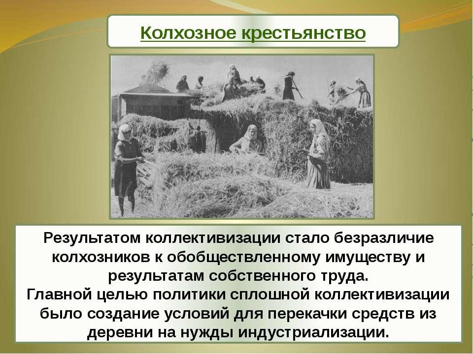 Результатом коллективизации стало безразличие колхозников к обобществленному ...