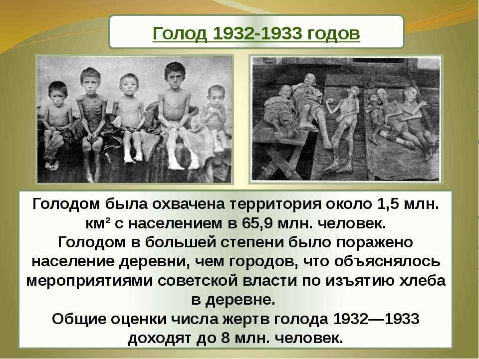 Голодом была охвачена территория около 1,5 млн. км² с населением в 65,9 млн. ...