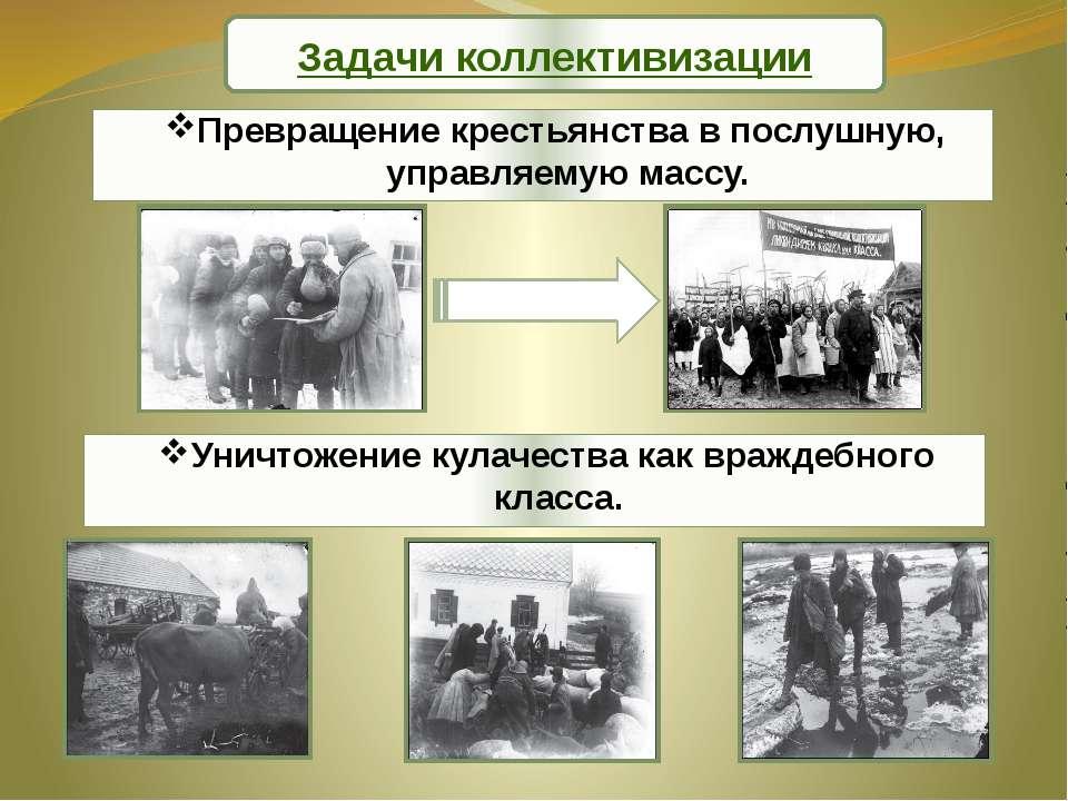 Задачи коллективизации Превращение крестьянства в послушную, управляемую масс...
