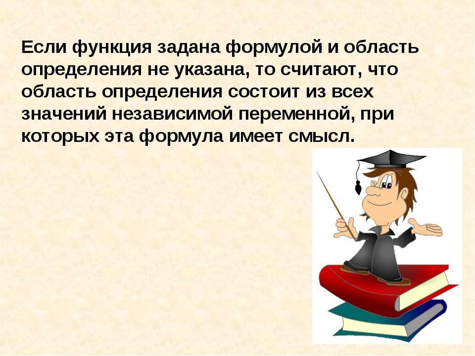 Если функция задана формулой и область определения не указана, то считают, чт...