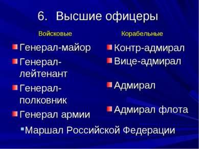 Высшие офицеры Генерал-майор Генерал-лейтенант Генерал-полковник Генерал арми...