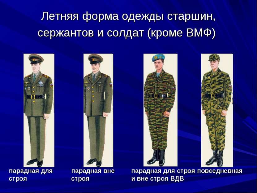 Летняя форма одежды старшин, сержантов и солдат (кроме ВМФ) парадная для стро...