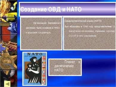 Создание ОВД и НАТО Организация Варшавского договора была основана в 1955 г. ...