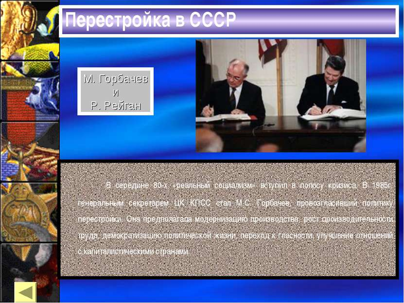 Перестройка в СССР М. Горбачев и Р. Рейган В середине 80-х «реальный социализ...