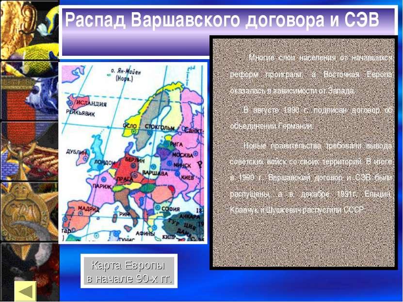 Распад Варшавского договора и СЭВ Многие слои населения от начавшихся реформ ...