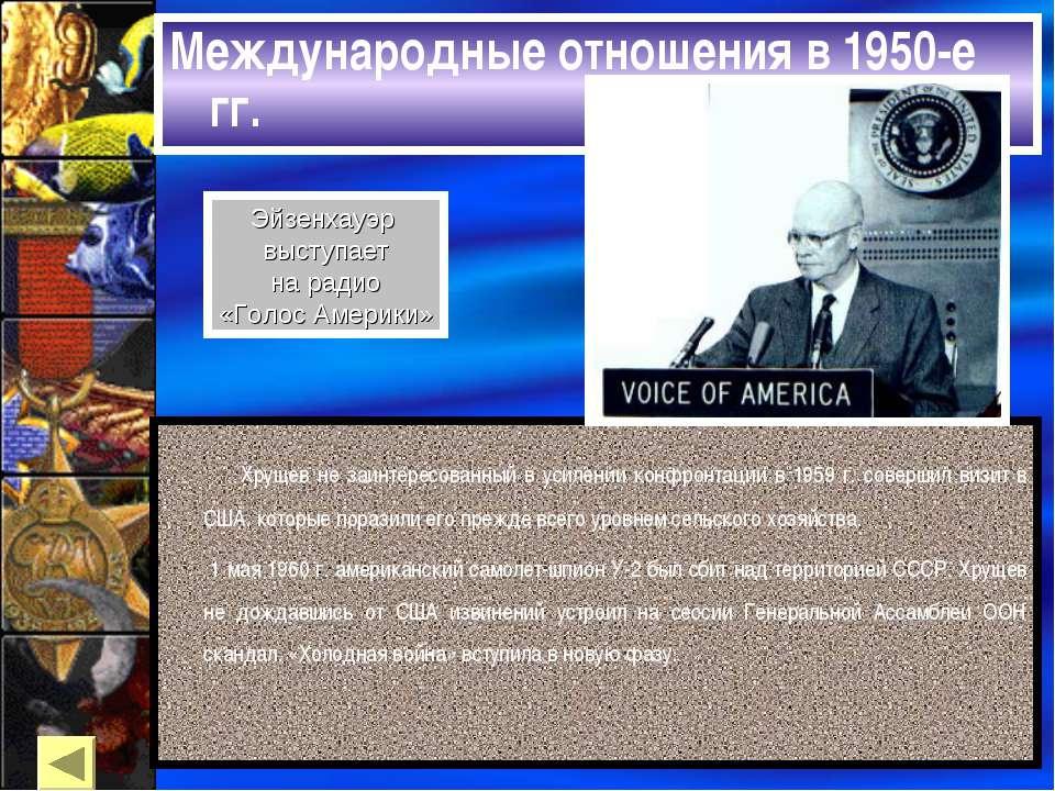 Международные отношения в 1950-е гг. Хрущев не заинтересованный в усилении ко...