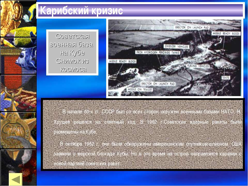 Карибский кризис В начале 60-х гг. СССР был со всех сторон окружен военными б...