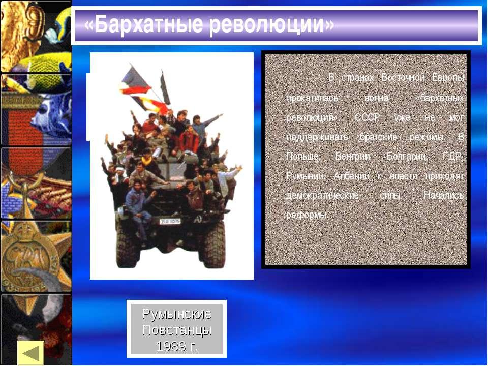 «Бархатные революции» В странах Восточной Европы прокатилась волна «бархатных...