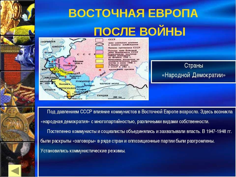 Под давлением СССР влияние коммунистов в Восточной Европе возросло. Здесь воз...