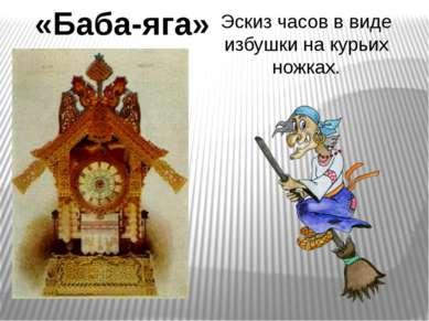 «Баба-яга» Эскиз часов в виде избушки на курьих ножках.