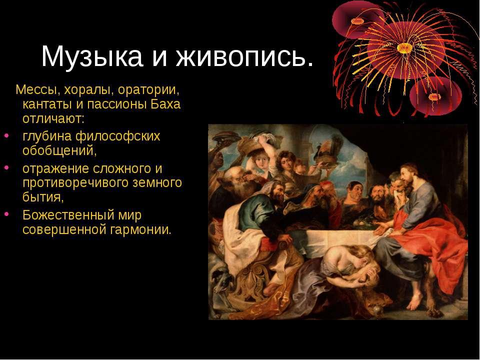 Музыка и живопись. Мессы, хоралы, оратории, кантаты и пассионы Баха отличают:...
