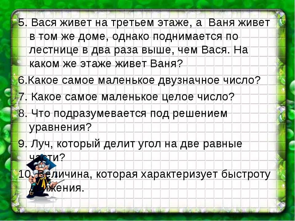 5. Вася живет на третьем этаже, а Ваня живет в том же доме, однако поднимаетс...