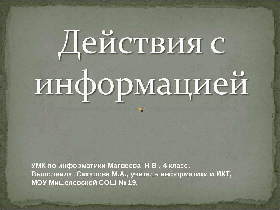 УМК по информатики Матвеева Н.В., 4 класс. Выполнила: Сахарова М.А., учитель ...