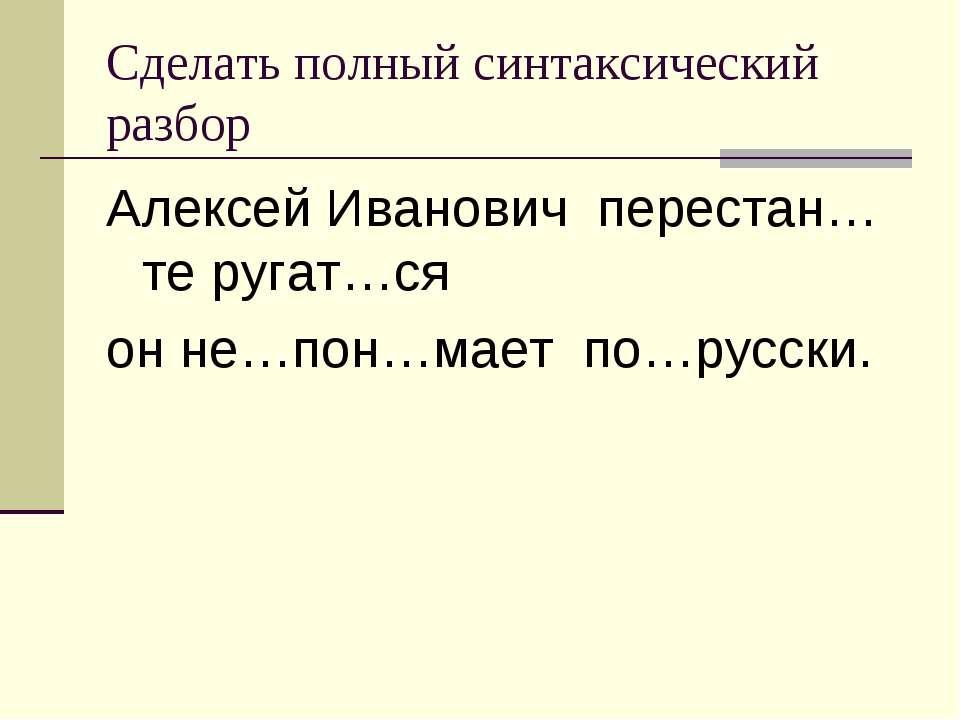 Сделать полный синтаксический разбор Алексей Иванович перестан…те ругат…ся он...