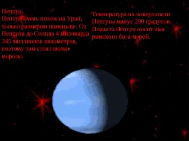 Нептун. Нептун очень похож на Уран, только размером поменьше. От Нептуна до С...