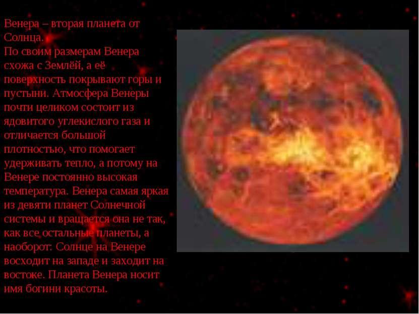Венера – вторая планета от Солнца. По своим размерам Венера схожа с Землёй, а...