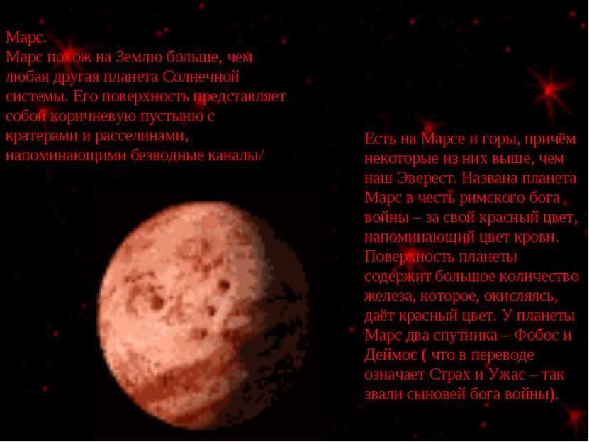 Марс. Марс похож на Землю больше, чем любая другая планета Солнечной системы....