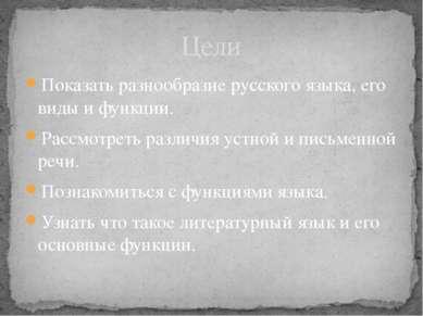 Устойчивость Обязательность для всех носителей языка Наличие устной и письмен...