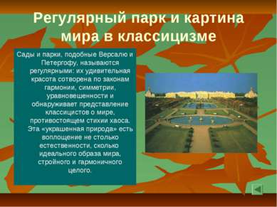 Регулярный парк и картина мира в классицизме Сады и парки, подобные Версалю и...