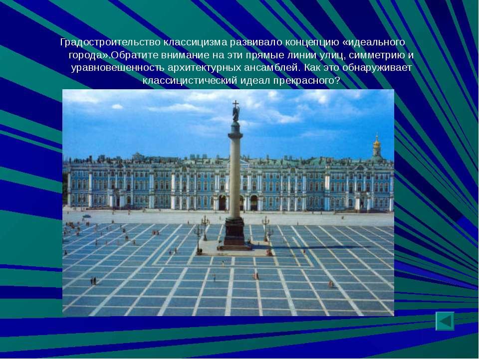 Градостроительство классицизма развивало концепцию «идеального города».Обрати...