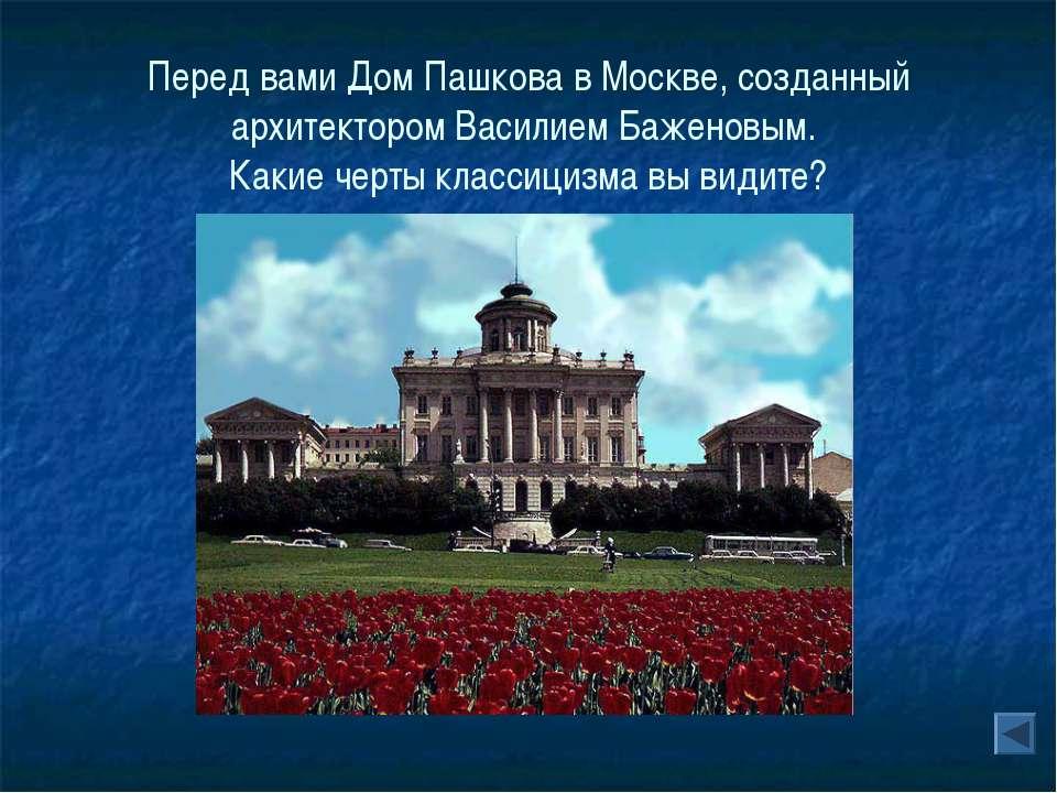 Перед вами Дом Пашкова в Москве, созданный архитектором Василием Баженовым. К...
