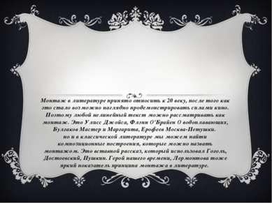 Монтаж в литературе принято относить к 20 веку, после того как это стало возм...