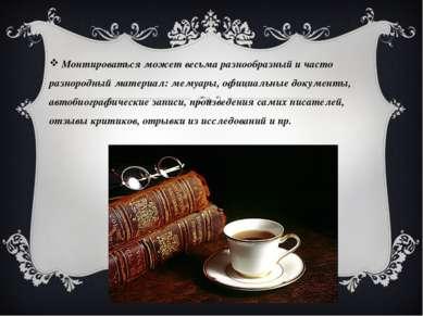 Монтироваться может весьма разнообразный и часто разнородный материал: мемуа...