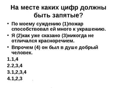 На месте каких цифр должны быть запятые? По моему суждению (1)пожар способств...