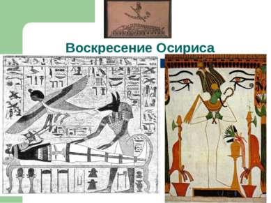 Воскресение Осириса
