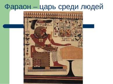 Фараон – царь среди людей