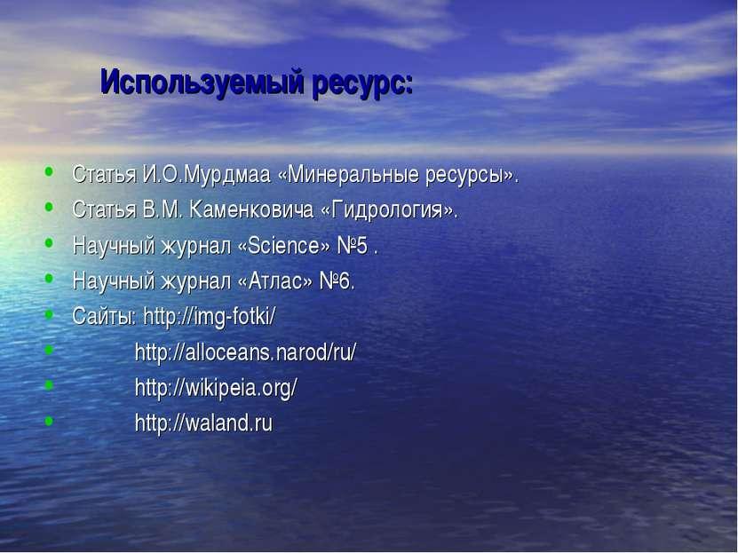 Используемый ресурс: Статья И.О.Мурдмаа «Минеральные ресурсы». Статья В.М. Ка...