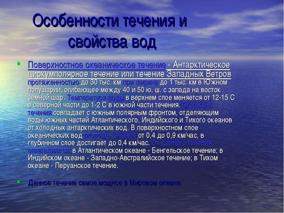 Особенности течения и свойства вод Поверхностное океаническое течение - Антар...