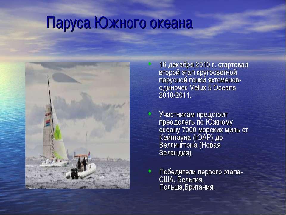 Паруса Южного океана 16 декабря 2010 г. стартовал второй этап кругосветной па...