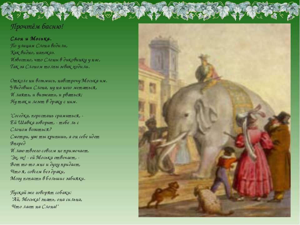 Прочтём басню! Слон и Моська. По улицам Слона водили, Как видно, напоказ. Изв...