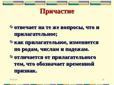 * * Причастие отвечает на те же вопросы, что и прилагательное; как прилагател...