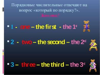 Порядковые числительные отвечают на вопрос «который по порядку?». Запомни! 1 ...