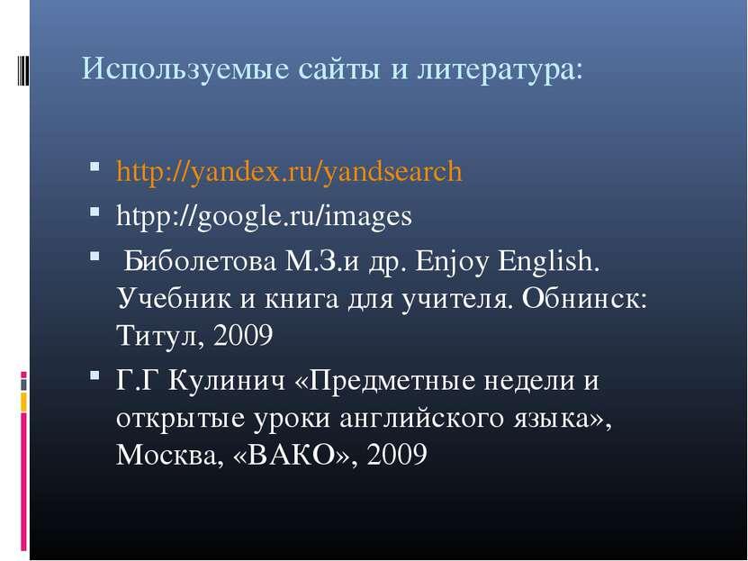 Используемые сайты и литература: http://yandex.ru/yandsearch htpp://google.ru...