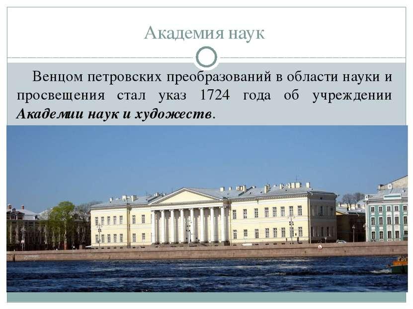 Академия наук Венцом петровских преобразований в области науки и просвещения ...