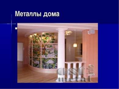 Металлы дома Разве у вас дома нет ничего металлического? Например декоративны...